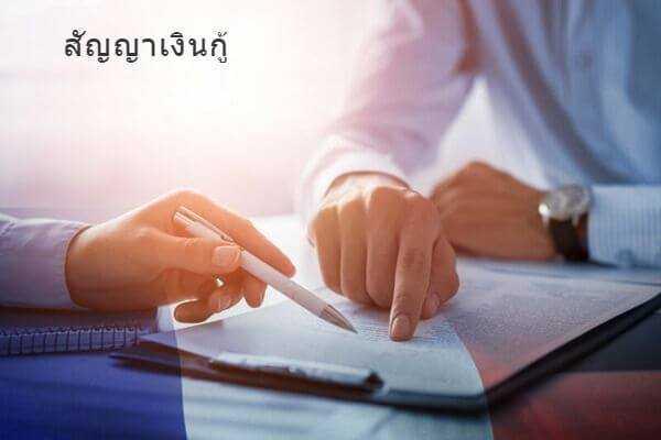 รู้จักกับสัญญาเงินกู้และหนังสือสัญญาเงินกู้ตามกฏหมายใหม่ (อัพเดทล่าสุด)