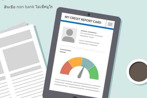 ขอสินเชื่อ Non Bank ไม่เช็คบูโร พร้อมเช็ค Non-Bank มีธนาคารอะไรบ้าง (ใหม่)