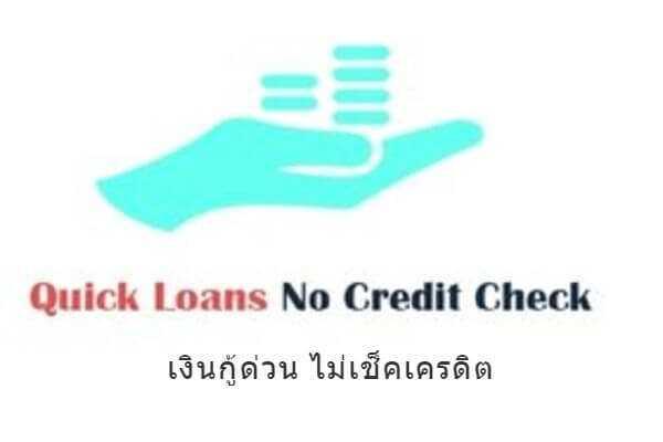 บริการเงินกู้ด่วน ไม่เช็คเครดิต ผ่านสินเชื่อคนติดแบล็คลิสพร้อมเงินด่วนนัดทำสัญญา 2564