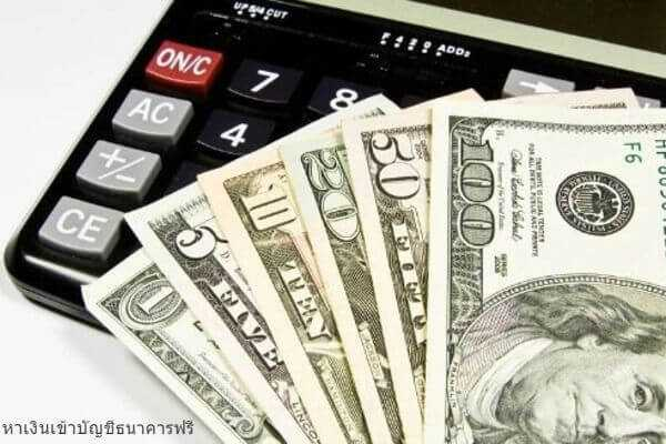 วิธีหาเงินเข้าบัญชีธนาคารฟรีปี 2021 หรือวิธีหาเงินเข้าวอเลทออนไลน์ได้เงินจริง